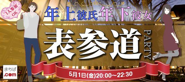 【渋谷の恋活パーティー】Surely株式会社主催 2015年5月1日
