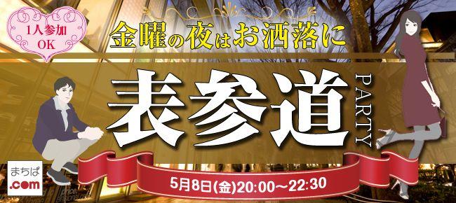 【渋谷の恋活パーティー】Surely株式会社主催 2015年5月8日