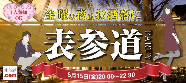 【渋谷の恋活パーティー】Surely株式会社主催 2015年5月15日
