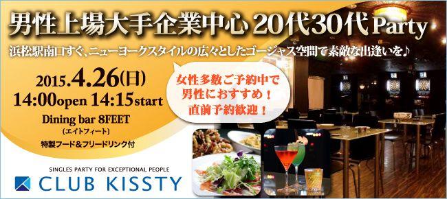 【浜松の恋活パーティー】クラブキスティ―主催 2015年4月26日