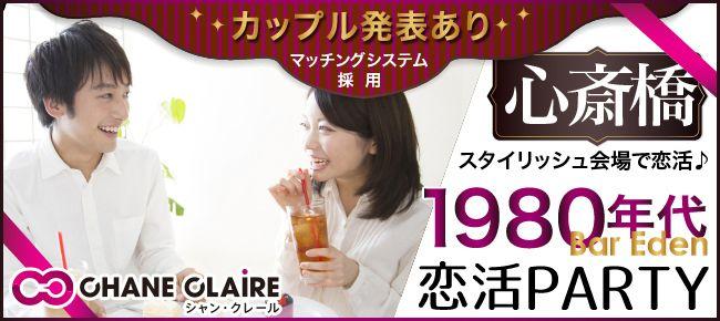【大阪府その他の恋活パーティー】シャンクレール主催 2015年5月2日