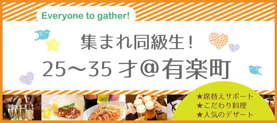 【有楽町の街コン】えくる主催 2015年6月6日
