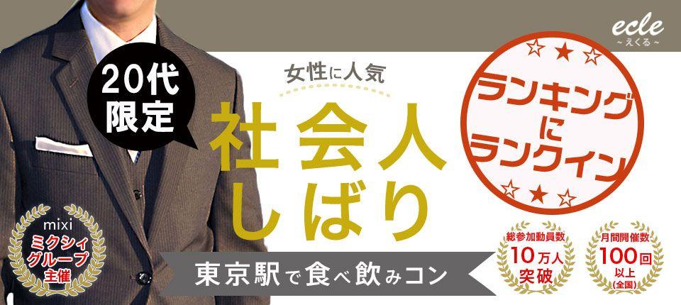 【八重洲の街コン】えくる主催 2015年6月7日
