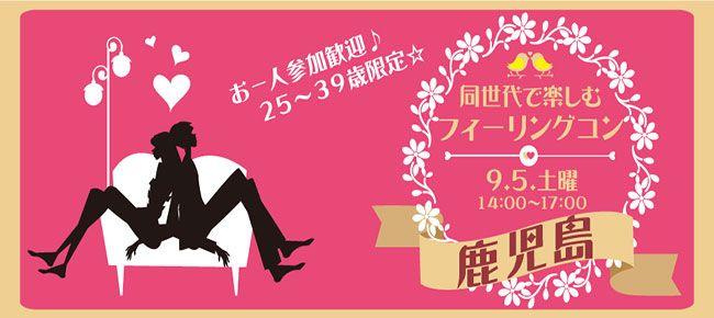 【鹿児島県その他のプチ街コン】株式会社リネスト主催 2015年9月5日