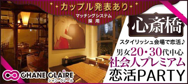 【大阪府その他の恋活パーティー】シャンクレール主催 2015年5月3日