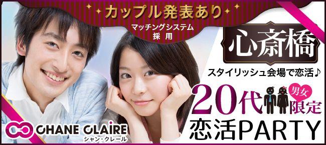 【大阪府その他の恋活パーティー】シャンクレール主催 2015年5月4日