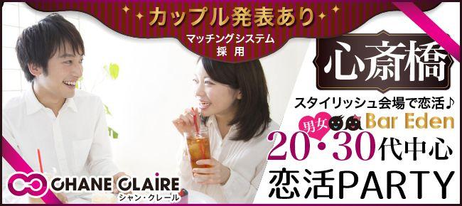 【大阪府その他の恋活パーティー】シャンクレール主催 2015年5月6日