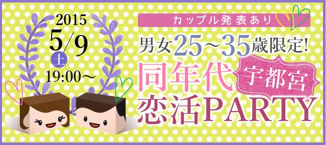 【栃木県その他の恋活パーティー】シャンクレール主催 2015年5月9日