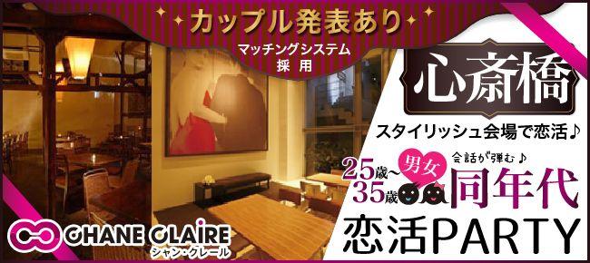 【大阪府その他の恋活パーティー】シャンクレール主催 2015年5月24日