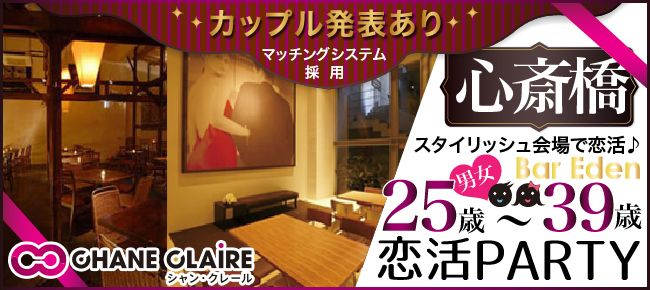 【大阪府その他の恋活パーティー】シャンクレール主催 2015年5月31日