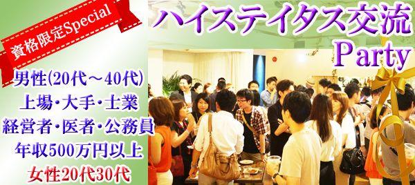 【大阪府その他の恋活パーティー】株式会社フュージョンアンドリレーションズ主催 2015年5月5日