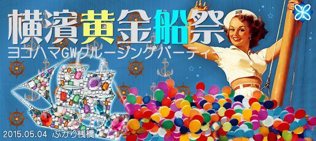 【横浜市内その他の恋活パーティー】ミッドブルー主催 2015年5月4日