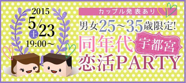【栃木県その他の恋活パーティー】シャンクレール主催 2015年5月23日