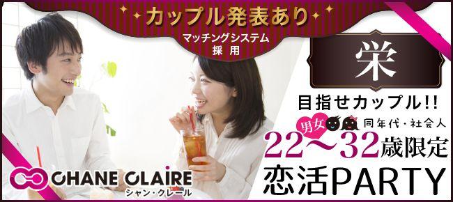 【名古屋市内その他の恋活パーティー】シャンクレール主催 2015年5月9日
