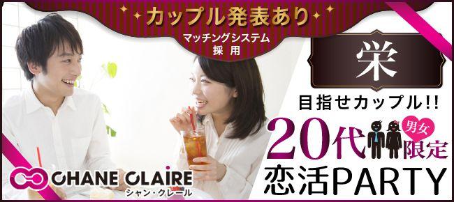 【名古屋市内その他の恋活パーティー】シャンクレール主催 2015年5月10日