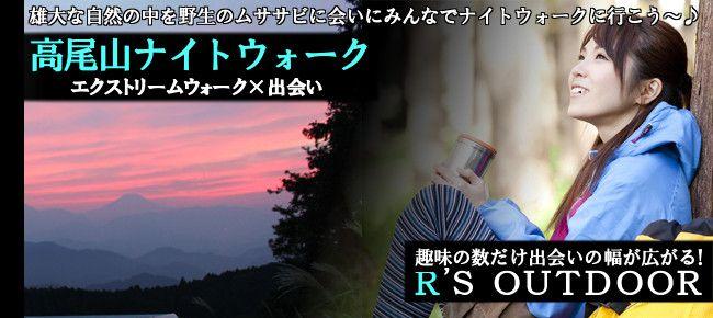 【東京都その他のプチ街コン】R`S kichen主催 2015年4月25日