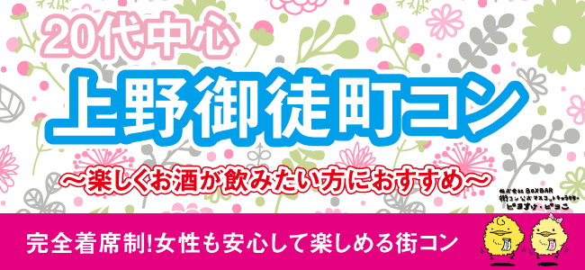 【上野の街コン】株式会社BOX BAR主催 2015年5月24日