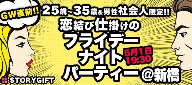 【東京都その他の恋活パーティー】StoryGift主催 2015年5月1日