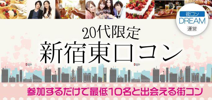 【新宿の街コン】渡辺要主催 2015年5月6日