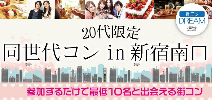 【新宿の街コン】渡辺要主催 2015年5月9日