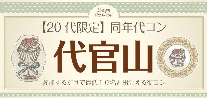 【代官山の街コン】渡辺要主催 2015年5月10日