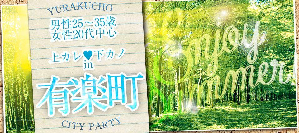 【有楽町の街コン】渡辺要主催 2015年5月17日