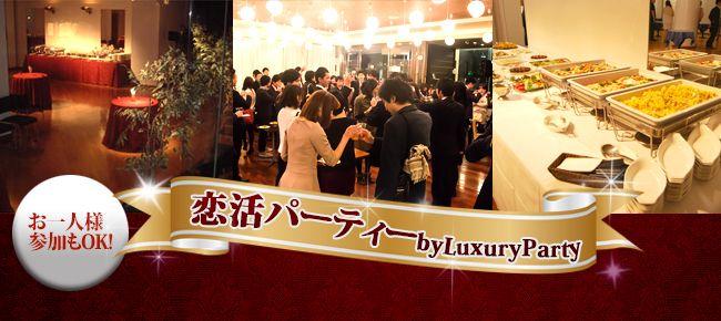 【渋谷の恋活パーティー】Luxury Party主催 2015年5月17日