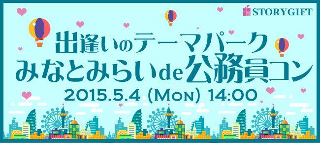 【横浜市内その他のプチ街コン】StoryGift主催 2015年5月4日