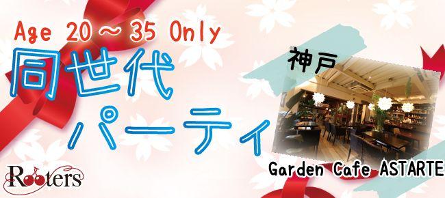 【神戸市内その他の恋活パーティー】株式会社Rooters主催 2015年4月26日