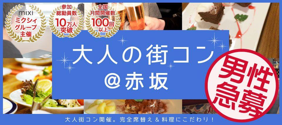 【赤坂の街コン】えくる主催 2015年6月13日