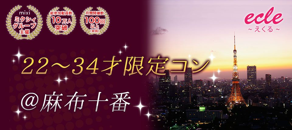 【東京都その他の街コン】えくる主催 2015年6月14日