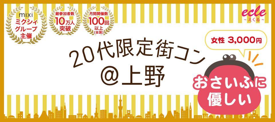 【上野の街コン】えくる主催 2015年6月20日