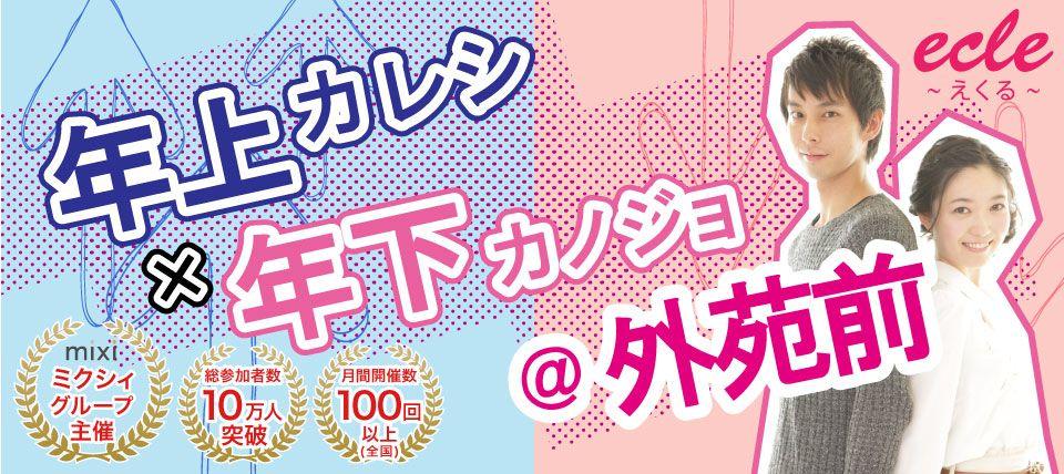 【東京都その他の街コン】えくる主催 2015年6月20日