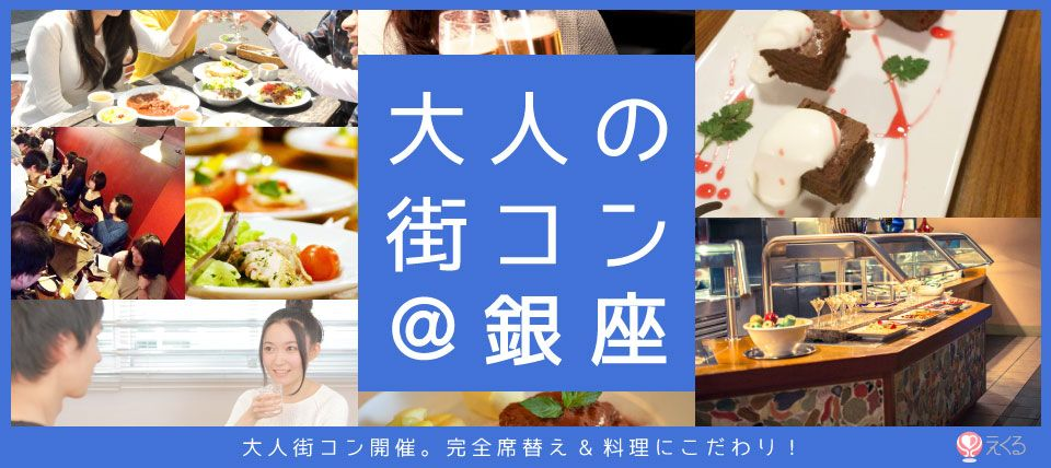 【銀座の街コン】えくる主催 2015年6月20日
