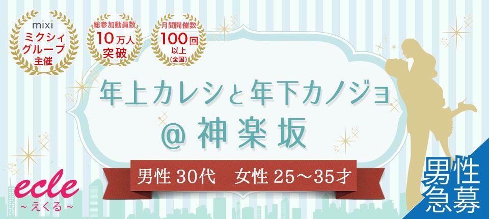 【神楽坂の街コン】えくる主催 2015年6月21日