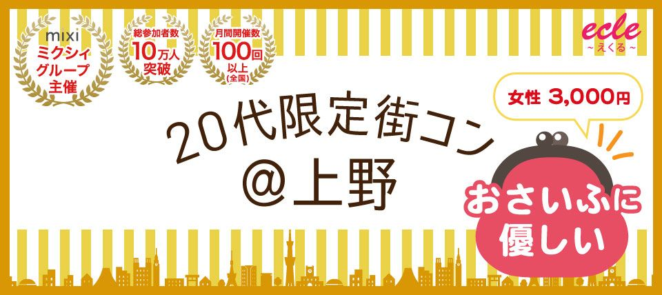 【上野の街コン】えくる主催 2015年6月27日