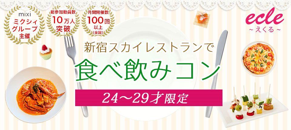 【新宿の街コン】えくる主催 2015年6月28日