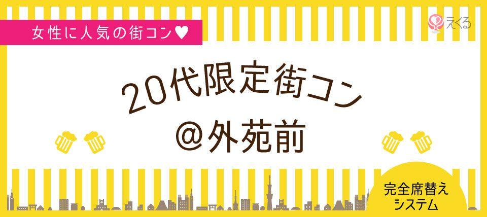 【東京都その他の街コン】えくる主催 2015年6月28日