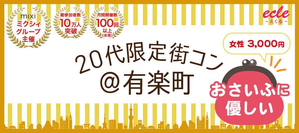 【有楽町の街コン】えくる主催 2015年6月28日