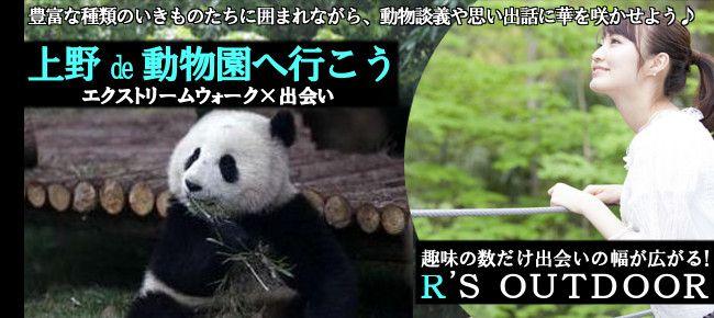 【東京都その他のプチ街コン】R`S kichen主催 2015年4月18日