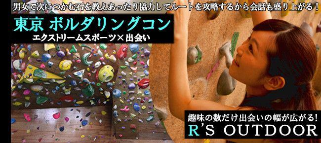 【東京都その他のプチ街コン】R`S kichen主催 2015年4月26日