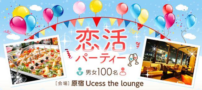 【渋谷の恋活パーティー】happysmileparty主催 2015年5月6日