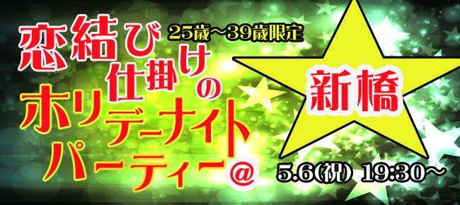 【東京都その他の恋活パーティー】StoryGift主催 2015年5月6日