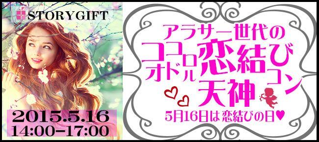 【福岡県その他のプチ街コン】StoryGift主催 2015年5月16日