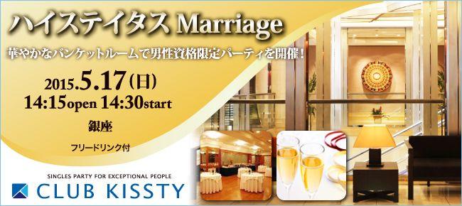 【その他の婚活パーティー・お見合いパーティー】クラブキスティ―主催 2015年5月17日