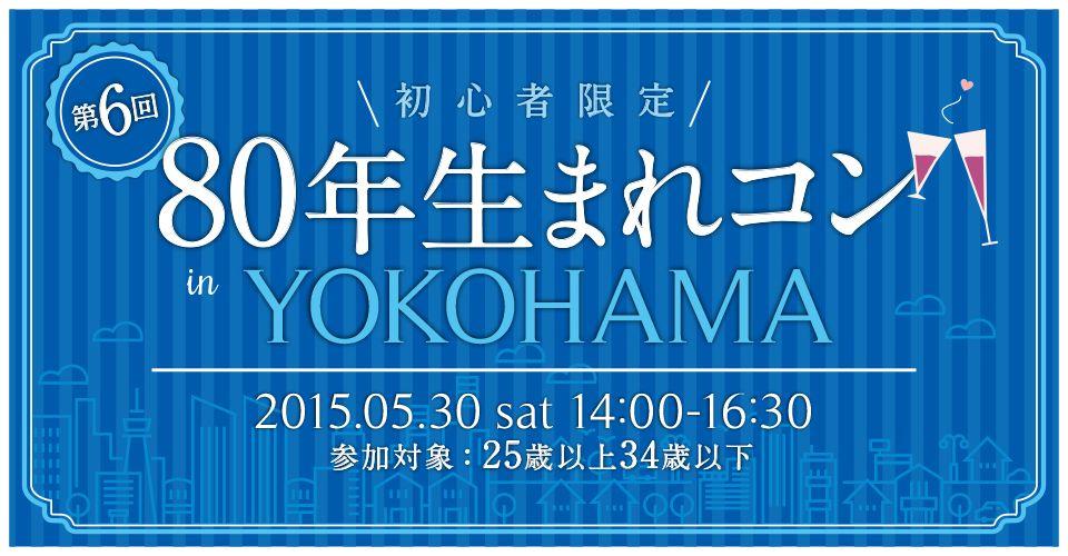 【横浜市内その他の街コン】カフェきらコン実行委員会主催 2015年5月30日