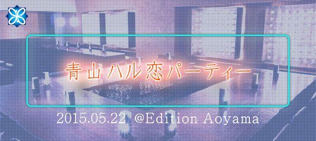 【赤坂の恋活パーティー】ミッドブルー主催 2015年5月22日