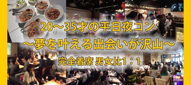 【名古屋市内その他のプチ街コン】e-venz(イベンツ)主催 2015年4月8日