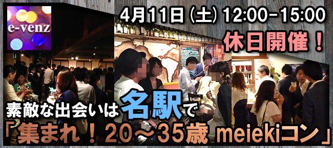 【名古屋市内その他のプチ街コン】e-venz(イベンツ)主催 2015年4月11日
