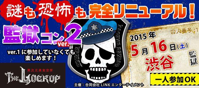 【渋谷のプチ街コン】街コンダイヤモンド主催 2015年5月16日